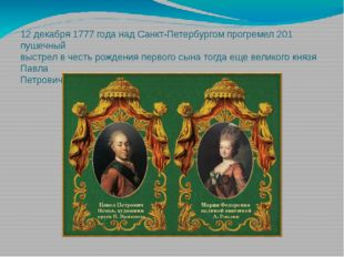 12 декабря 1777 года над Санкт-Петербургом прогремел 201 пушечный выстрел в ч