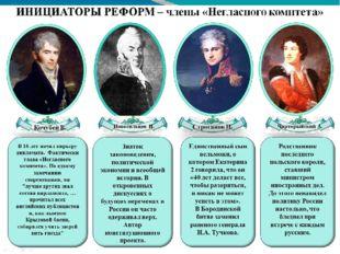 Адам Ежи Чарторыйский Адам Ежи Чарторыйский (14 января 1770 - 15 июля 1861) —