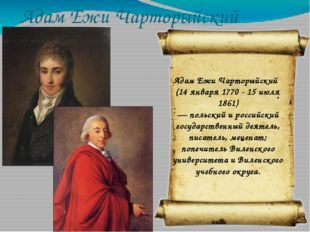 Виктор Павлович Кочубей Виктор Павлович Кочубей (11 ноября 1768 — 3 июня 1834