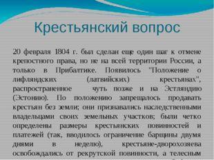 Крестьянский вопрос Кроме того, Александром I в 1808-1809 гг. были приняты ук