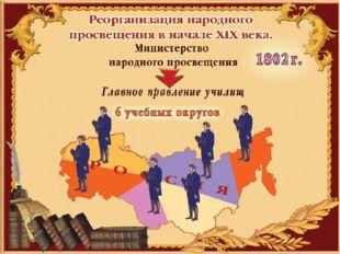 Начало XIX века вошло в нашу историю как золотое время русского просвещения