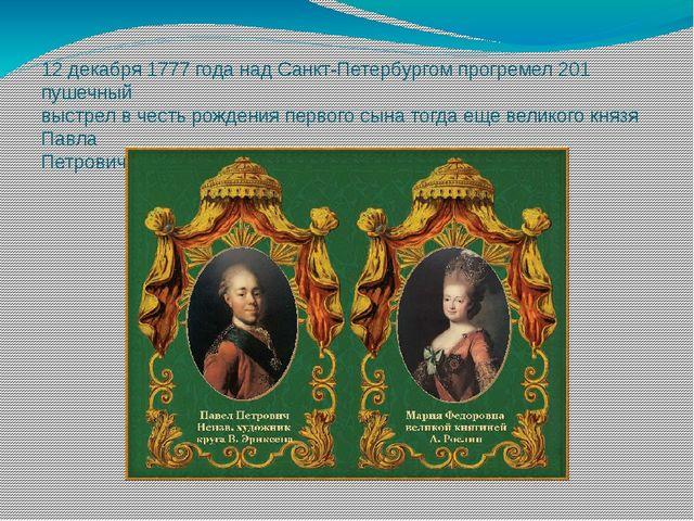 12 декабря 1777 года над Санкт-Петербургом прогремел 201 пушечный выстрел в ч...