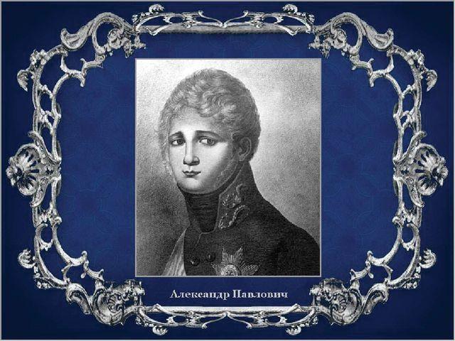 АЛЕКСАНДР ПЕРВЫЙ (Благословенный) 1801 - 1825 Современники об Александре 1: «...