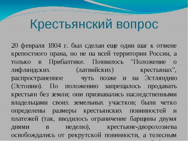 Крестьянский вопрос Кроме того, Александром I в 1808-1809 гг. были приняты ук...