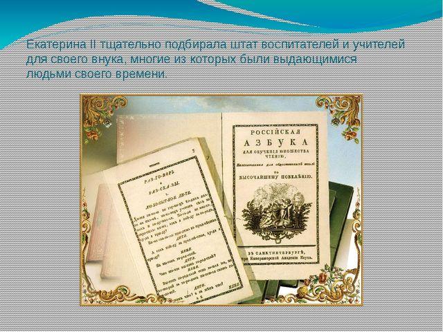 Екатерина II тщательно подбирала штат воспитателей и учителей для своего внук...