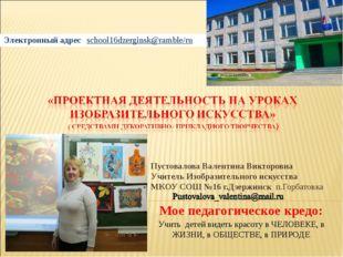 Пустовалова Валентина Викторовна Учитель Изобразительного искусства МКОУ СОШ