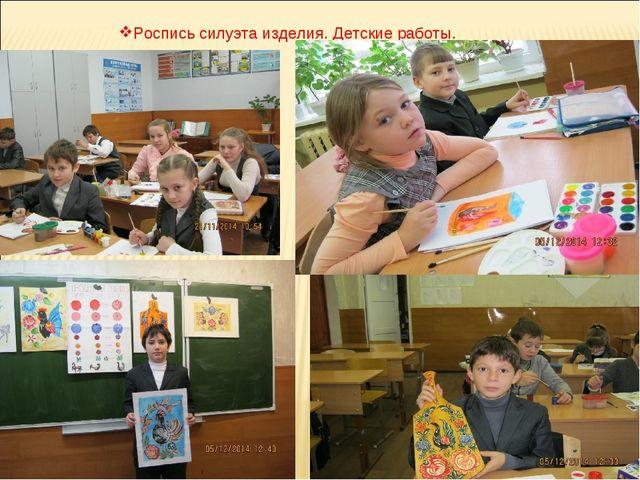 Роспись силуэта изделия. Детские работы.