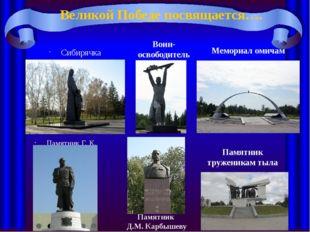 Великой Победе посвящается…. Сибирячка Памятник Матери Памятник Г. К. Жукову
