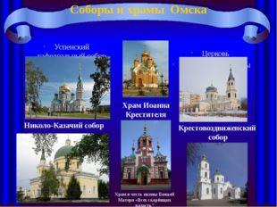 Соборы и храмы Омска Успенский кафедральный собор Церковь Параскевы Пятницы Н