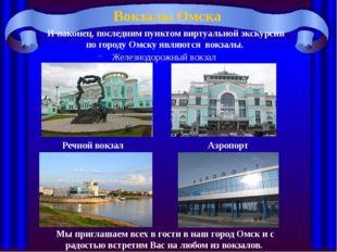 Вокзалы Омска Железнодорожный вокзал Речной вокзал Аэропорт И наконец, послед