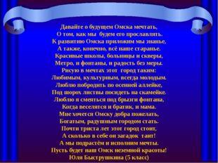 Давайте о будущем Омска мечтать, О том, как мы будем его прославлять. К разви
