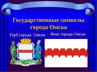 Государственные символы города Омска Герб города Омска Флаг города Омска