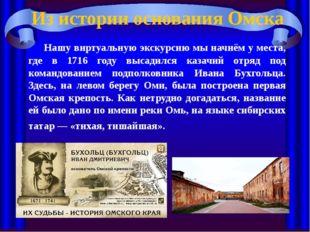 Из истории основания Омска Нашу виртуальную экскурсию мы начнём у места, где