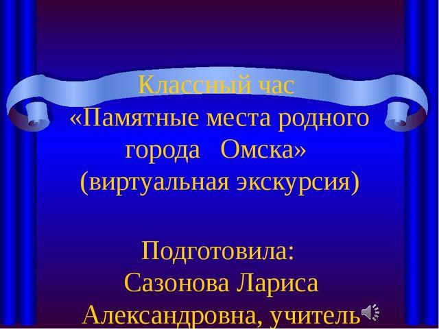 Классный час «Памятные места родного города Омска» (виртуальная экскурсия) По...