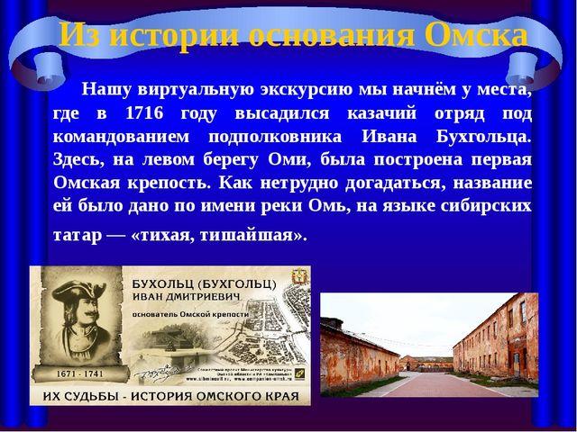 Из истории основания Омска Нашу виртуальную экскурсию мы начнём у места, где...