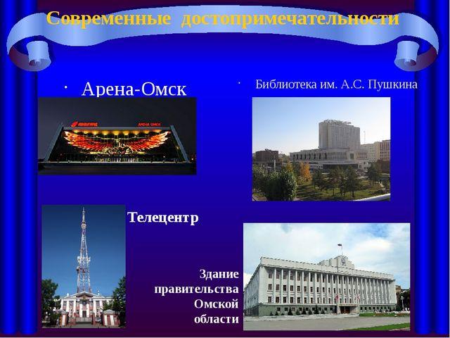 Современные достопримечательности Арена-Омск Библиотека им. А.С. Пушкина Теле...