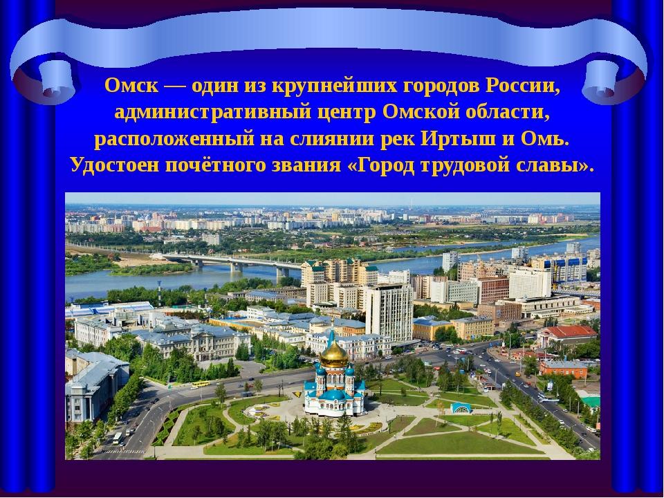 достопримечательности омска фото с описанием люди устают городской