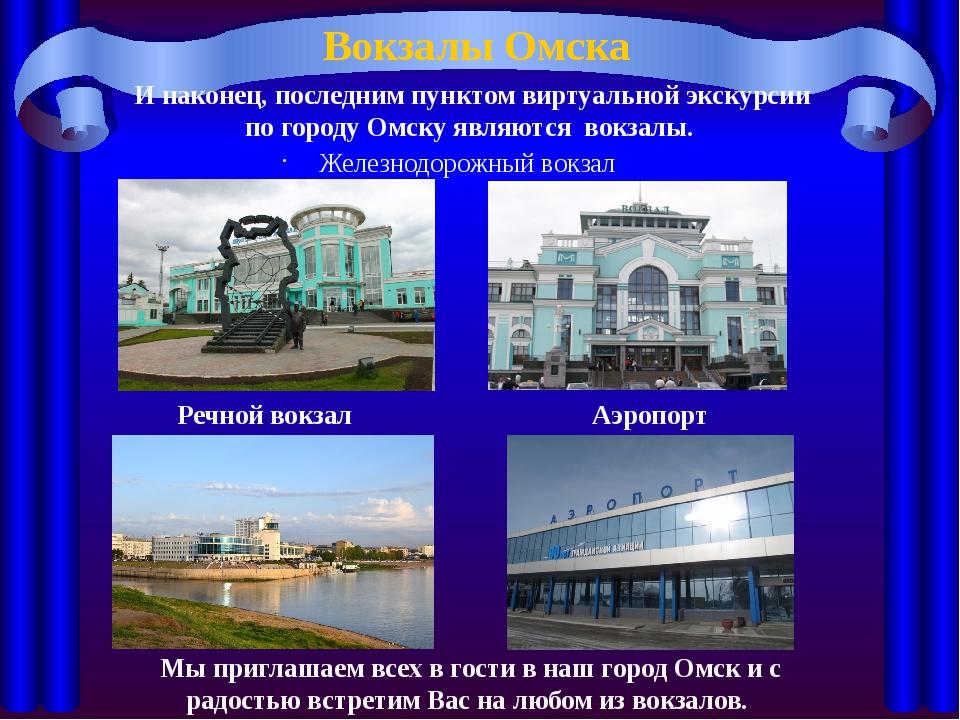 Вокзалы Омска Железнодорожный вокзал Речной вокзал Аэропорт И наконец, послед...