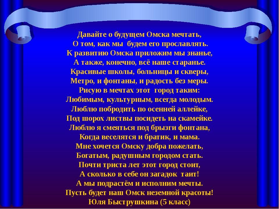 Давайте о будущем Омска мечтать, О том, как мы будем его прославлять. К разви...