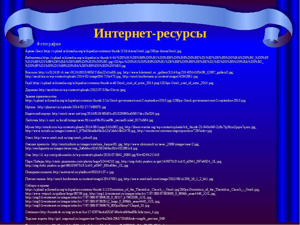 Интернет-ресурсы Фотографии Арена-Омск https://upload.wikimedia.org/wikipedia...