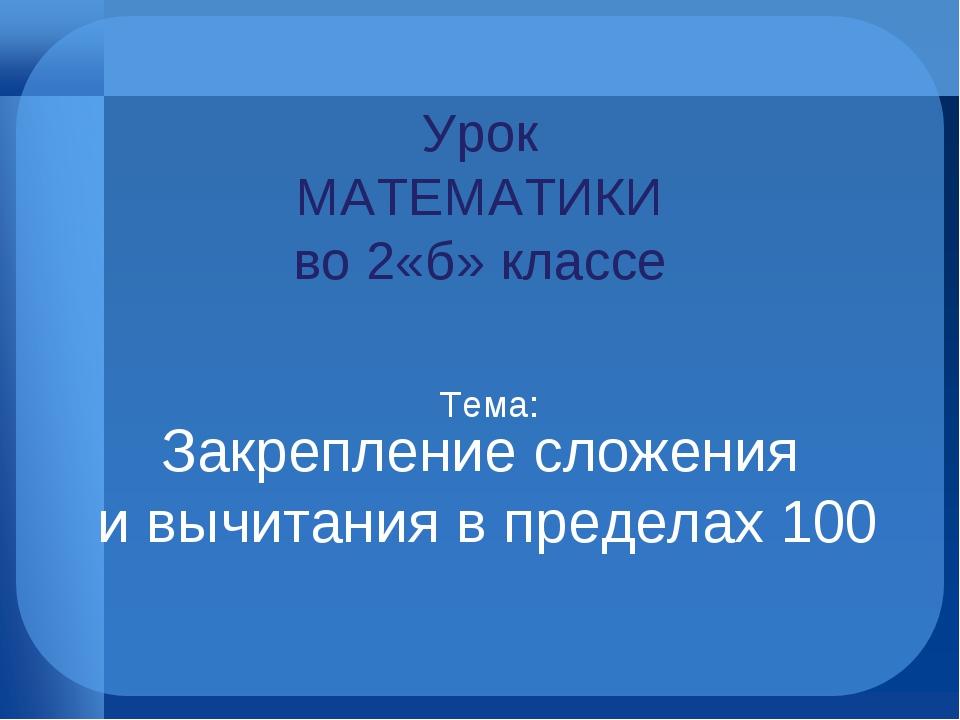Урок МАТЕМАТИКИ во 2«б» классе Закрепление сложения и вычитания в пределах 1...
