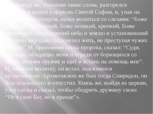 Александр же, услышав такие слова, разгорелся сердцем ивошел вцерковь Свято