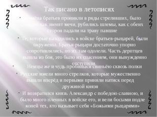 Так писано в летописях Знамёна братьев проникли в ряды стрелявших, было слышн