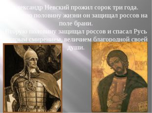 Александр Невский прожил сорок три года. В первую половину жизни он защищал р