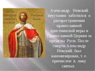 Александр Невский неустанно заботился о распространении православной христиа