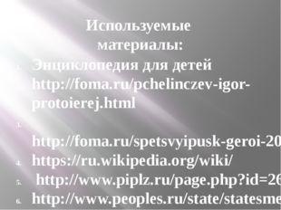 Используемые материалы: Энциклопедия для детей http://foma.ru/pchelinczev-igo