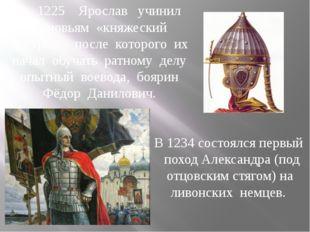 В 1225 Ярослав учинил сыновьям «княжеский постриг», после которого их начал о
