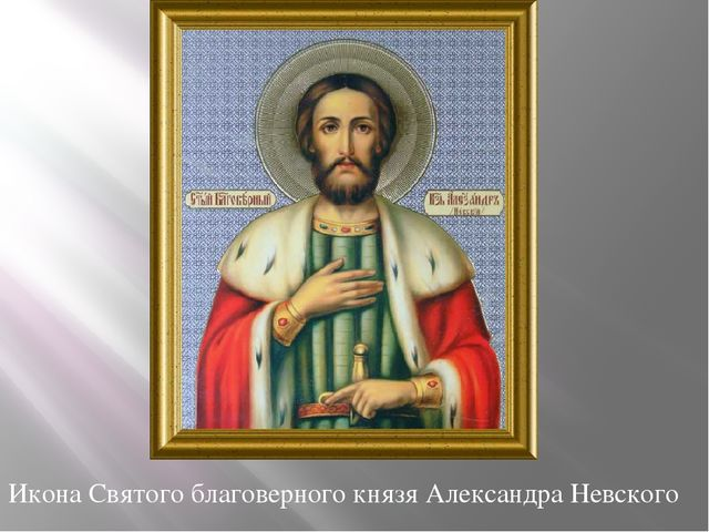 Икона Святого благоверного князя Александра Невского