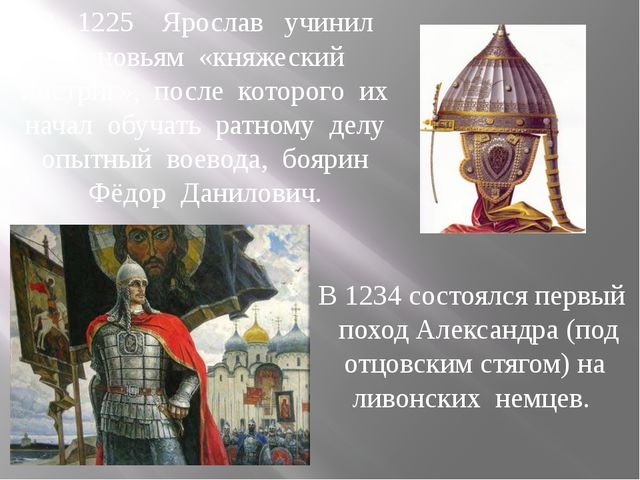 В 1225 Ярослав учинил сыновьям «княжеский постриг», после которого их начал о...