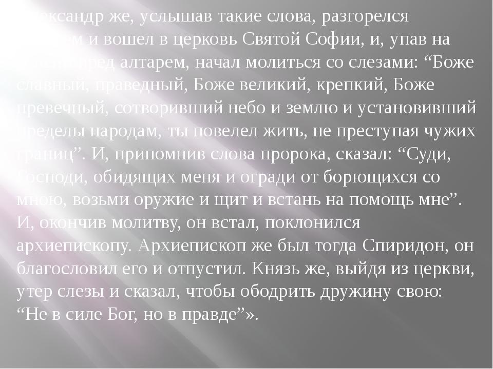 Александр же, услышав такие слова, разгорелся сердцем ивошел вцерковь Свято...