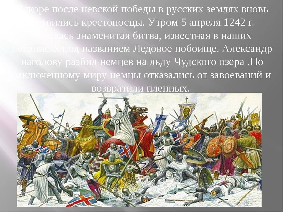 Вскоре после невской победы в русских землях вновь появились крестоносцы. Утр...