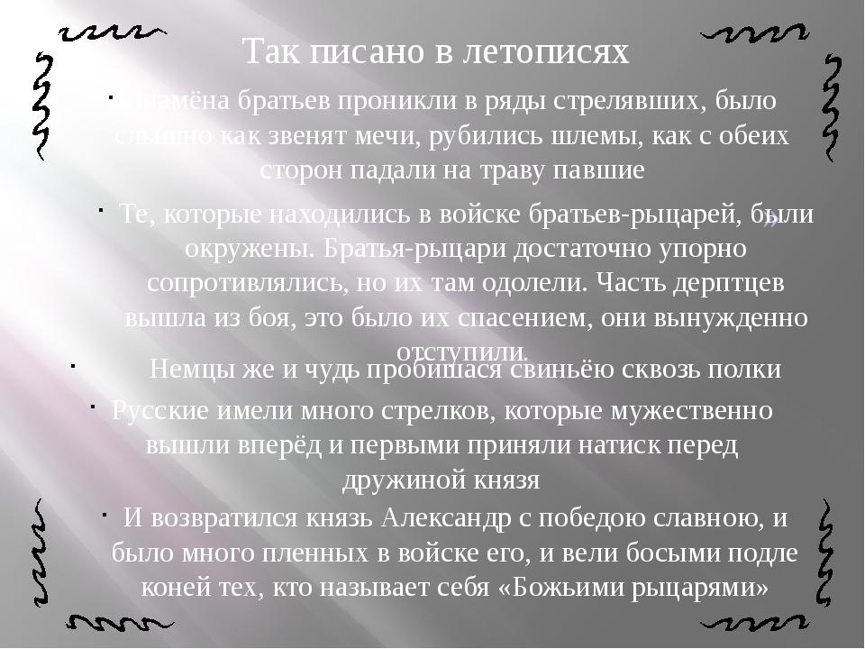 Так писано в летописях Знамёна братьев проникли в ряды стрелявших, было слышн...
