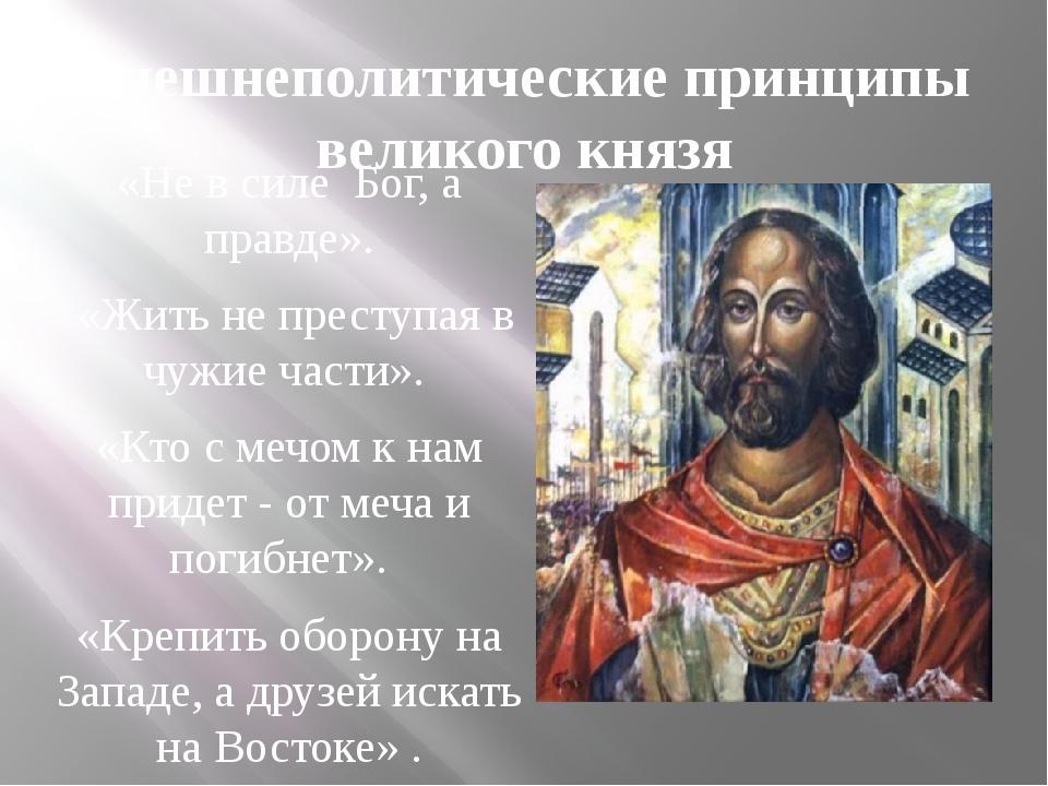Внешнеполитические принципы великого князя «Не в силе Бог, а правде». «Жить н...