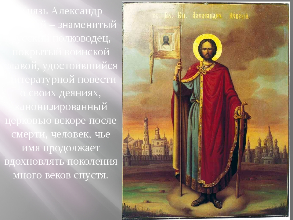 Князь Александр Невский – знаменитый русский полководец, покрытый воинской сл...