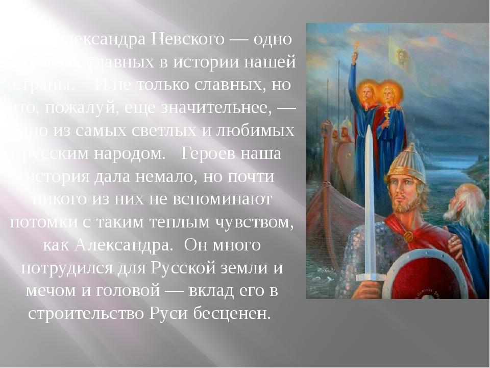 Имя Александра Невского — одно из самых славных в истории нашей страны. И н...