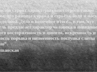 """""""Вампилов строит характеры своих героев таким образом, что разница куража и"""