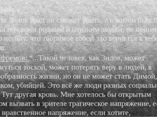 Парадокс: На охоте Зилов вряд ли сможет убить, а в жизни бьёт без промаха по