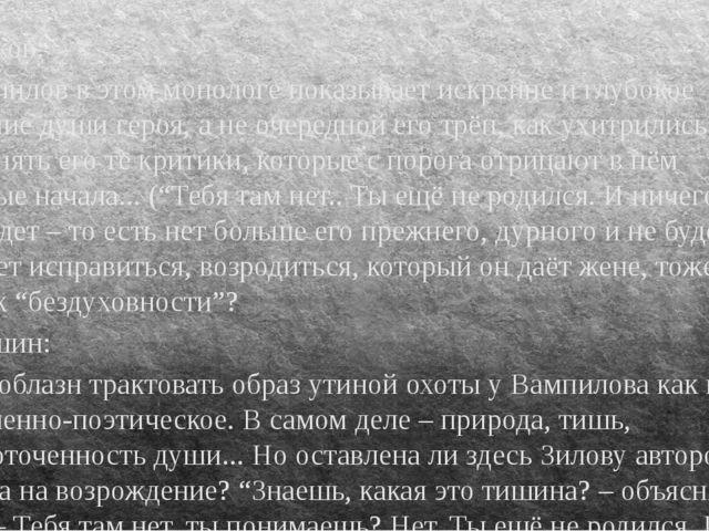 """Б. Сушков: """"...Вампилов в этом монологе показывает искренне и глубокое раская..."""