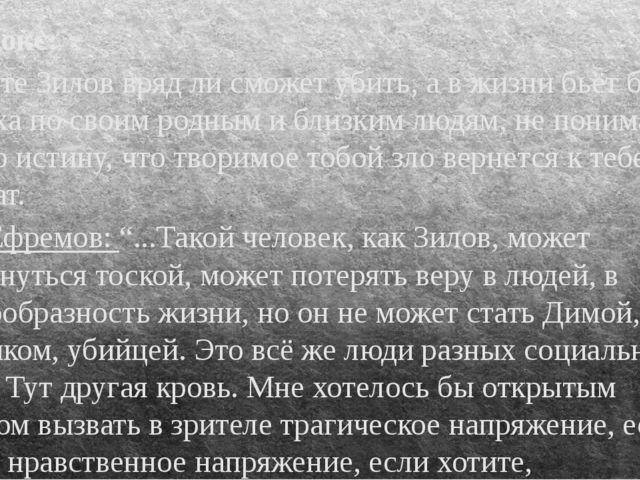 Парадокс: На охоте Зилов вряд ли сможет убить, а в жизни бьёт без промаха по...