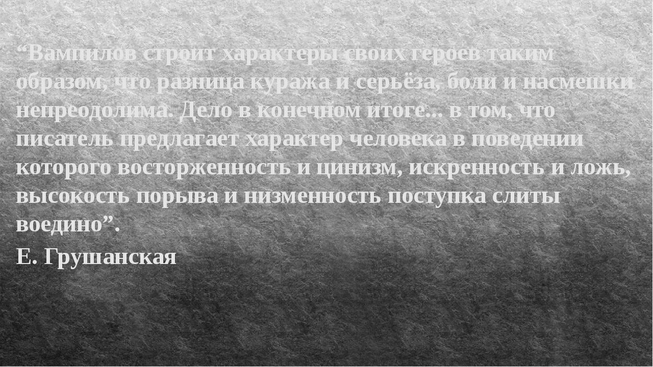 """""""Вампилов строит характеры своих героев таким образом, что разница куража и..."""