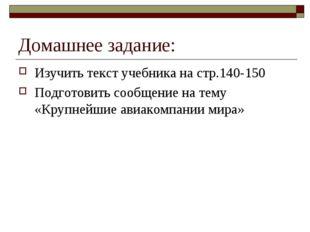 Домашнее задание: Изучить текст учебника на стр.140-150 Подготовить сообщение