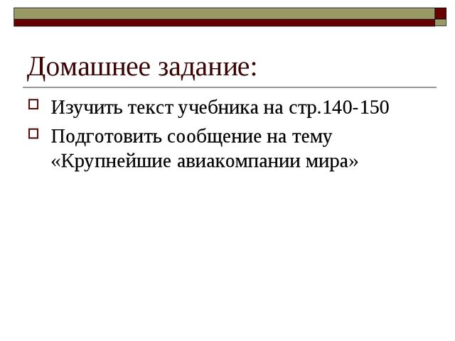 Домашнее задание: Изучить текст учебника на стр.140-150 Подготовить сообщение...