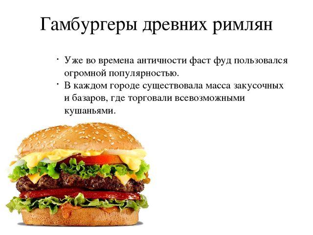 Гамбургеры древних римлян Уже вовремена античности фаст фуд пользовался огро...