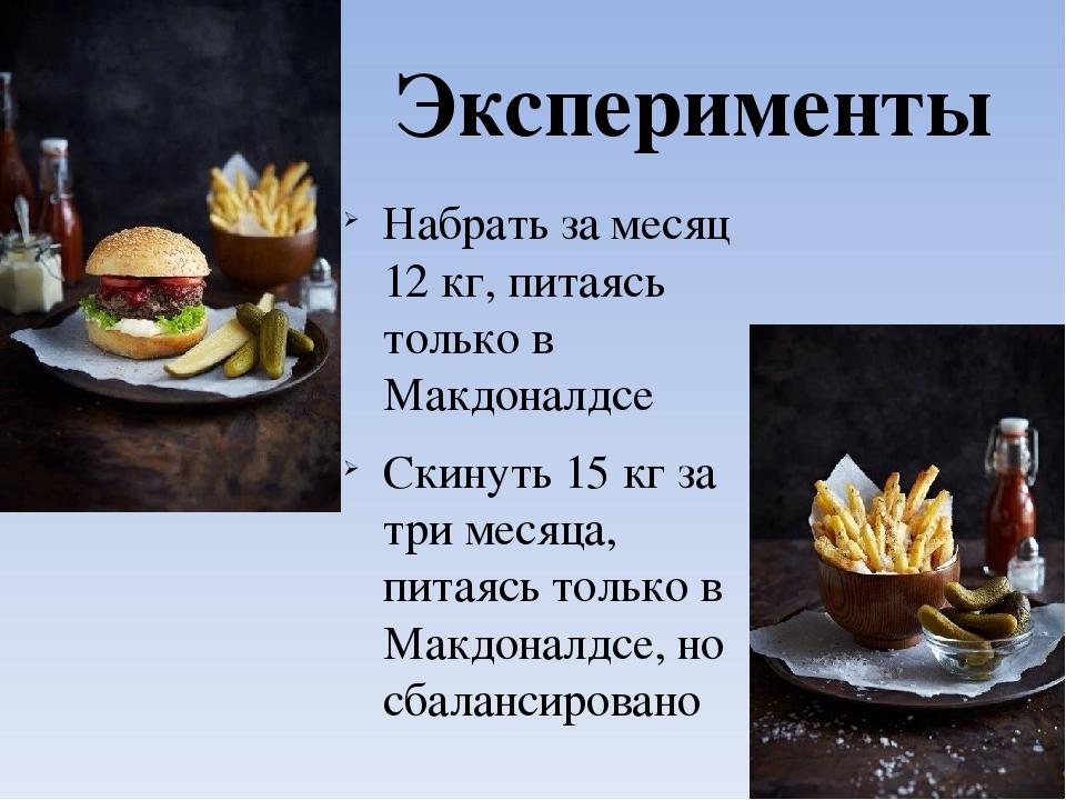 Эксперименты Набрать за месяц 12 кг, питаясь только в Макдоналдсе Скинуть 15...