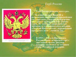 Герб России    Герб России Герб России менялся много раз.  К концу 15 век