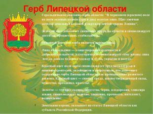 Герб Липецкой области  Геральдическое описаниегербаобласти: &quo